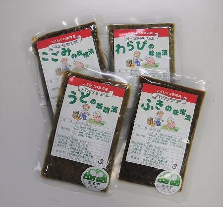 山菜の味噌漬