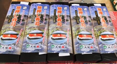 大栄食品 美雪ますの笹押し寿司