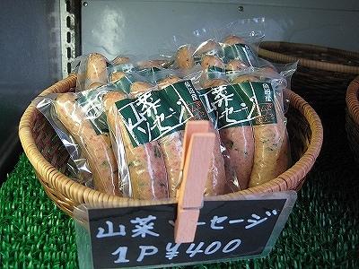 きんちゃんのハム工房 山菜ソーセージ