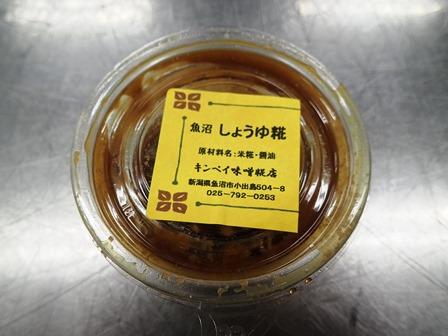 キンペイ味噌糀店 しょうゆ糀