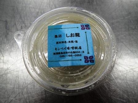 キンペイ味噌糀店 しお糀