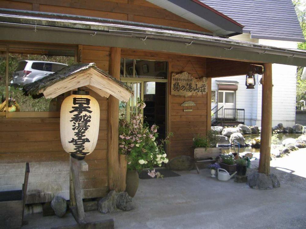 駒の湯山荘 玄関