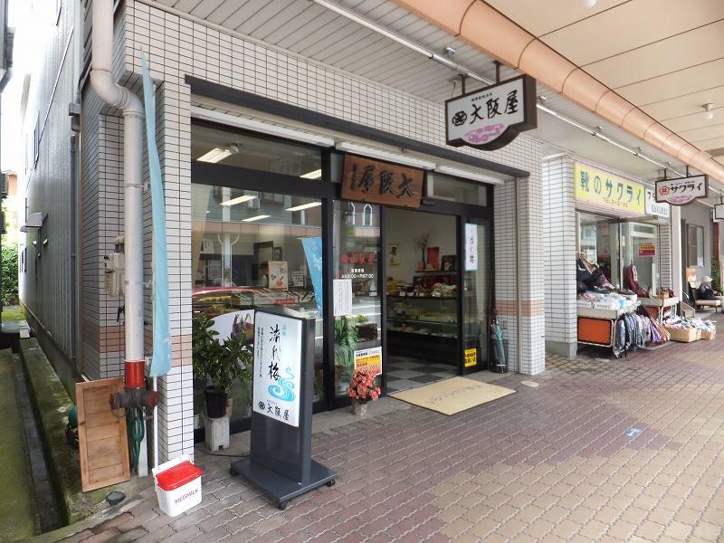 大阪屋 外観