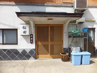 桜田 外観