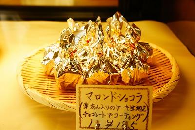 山喜屋餅店 マロンドショコラ