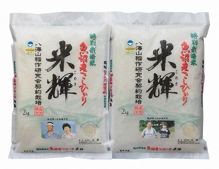 特別栽培米魚沼産こしひかり米輝