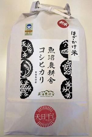 魚沼農耕舎天日干し特別栽培米コシヒカリ