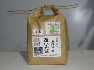 魚沼市産有機はざかけ米