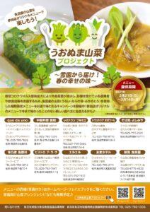 うおぬま山菜プロジェクトチラシ